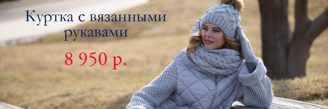 Куртка с вязанными рукавами